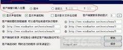 浩海网吧影视系统服务端的设置方法