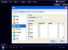 快播网吧电影服务器老板快捷键的使用说明