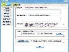 网吧安装迅捷影视后怎么设置网站信息?