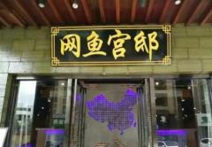 维盟万兆星网网吧方案:延安网鱼宫邸