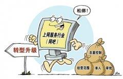 网吧审批新政在武汉市落地
