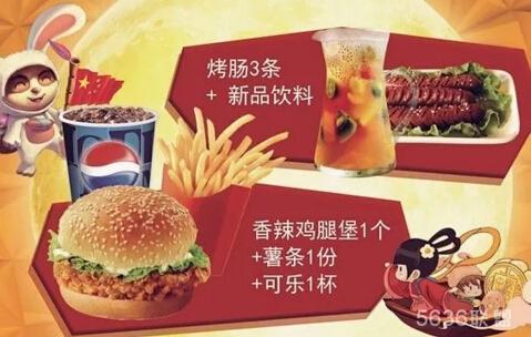 新天地网咖中秋国庆双节活动 - 5636网吧资讯