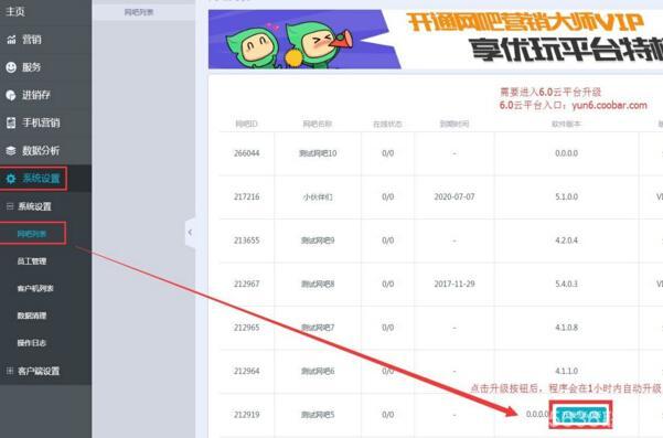网吧营销大师_网吧营销大师吃鸡活动上线,6.0版本开放
