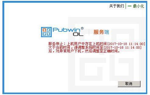 pubwinOL启动服务提示:上机用户中存在上机时间大于当前时间