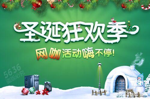 2017年最新圣诞元旦网吧活动方案