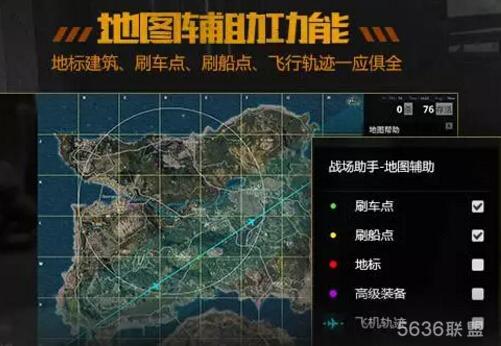 《绝地求生》腾讯推出吃鸡助手,地图辅助功能上线