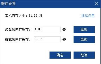 易乐游乾坤版缓存设置(V2.2.4.0及以上版本)