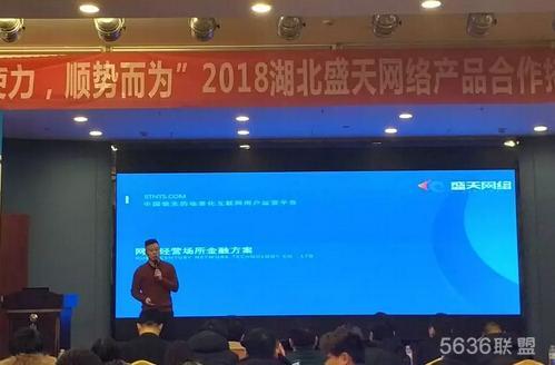 盛天与招商银行联合发布《网吧经营场所金融方案》
