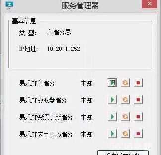 易乐游服务管理器里面的服务显示未知