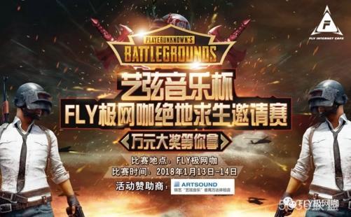 FLY极网咖第一届绝地求生邀请赛周末开战