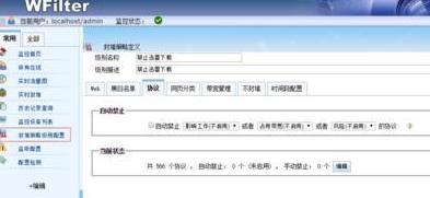在win10系统屏蔽局域网内迅雷下载提升网速