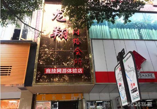 夹江凡尔赛网咖龙翔店重装开业,各种福利送不停