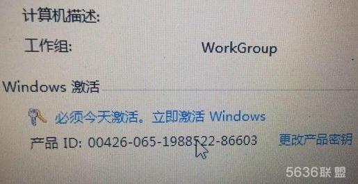 win7系统提示必须今天激活windows的问题