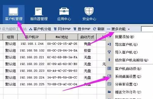 易乐游乾坤版自定义桌面快捷方式的操作