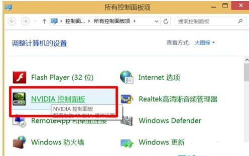 win8系统右下角提示nvidia更新很烦?一招解决