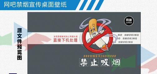 真相!网吧禁烟无法真正落实的原因