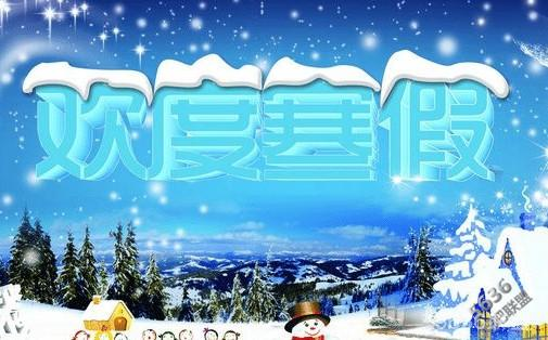 2018年最新网咖寒假活动,多种方案绝对精品