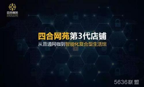 网咖新路标|四合网苑智能化复合型门店上线