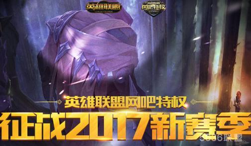 2018年1.23-2.25 LOL网吧特权新赛季新征程活动
