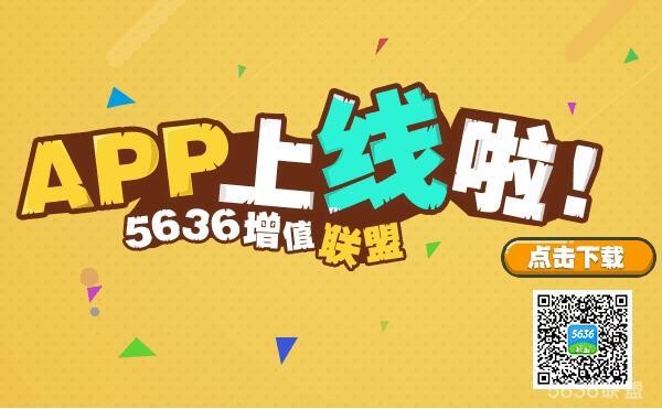 5636网吧增值联盟App上线啦!