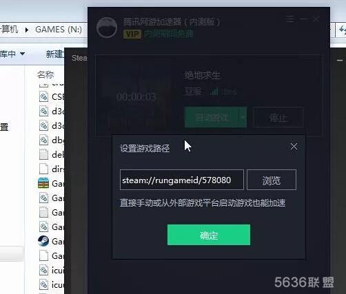 易乐游无盘环境加速器自动关联Steam目录的方法