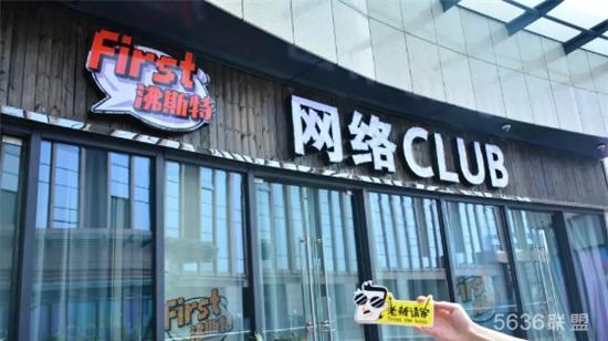 成都First网络Club,带你一秒穿越到东南亚