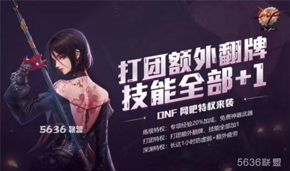 DNF网吧特权来袭 共庆十周年庆典