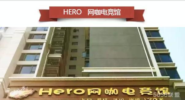 HERO网咖电竞馆,一起开黑畅游网络生活