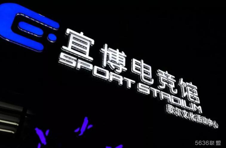 宜博电竞馆歌尔文化活动中心,等你来战!