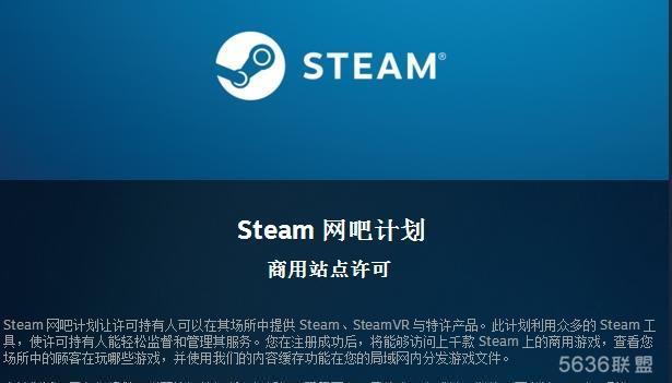 免费?开挂免封?Steam特权游戏网吧来啦