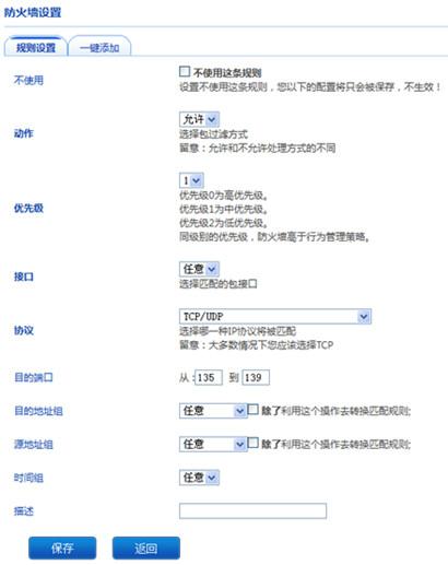 画眉星路由器内网DHCP口哨v画眉叫声方法地址鸟吹飞鱼设置图片