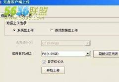 网管必知:信佑母盘系统的制作教程