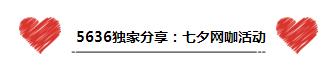 2017年七夕情人节网咖活动攻略来啦!