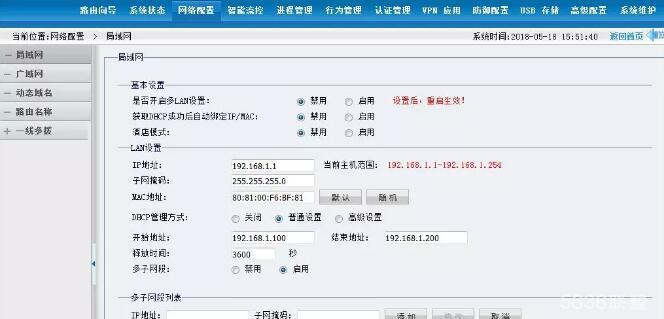 网吧的DHCP地址池的IP告急?多子网段,了解一下!