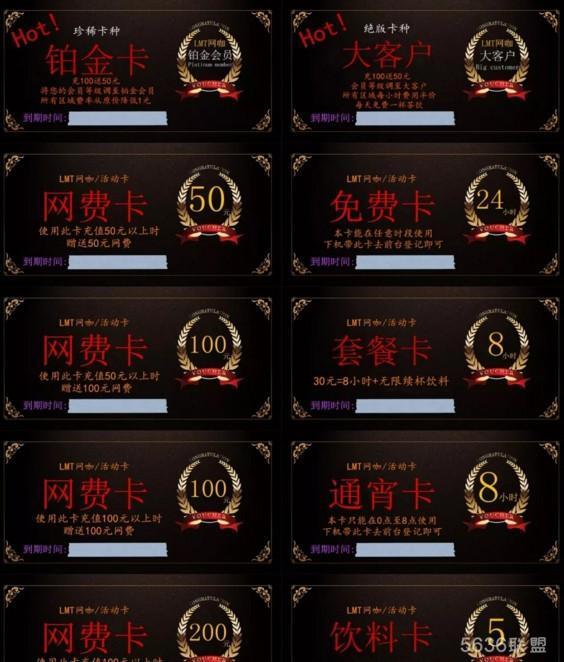 LMT网咖疯狂八月,七夕活动精彩来袭