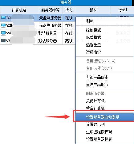 维护大师服务器自动登录功能