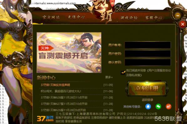 多家网吧客户机开机后弹出灭神网页游戏客户端