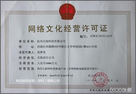 广东省广州市网吧办证指南