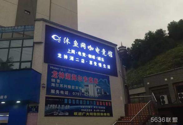 定南县沐鱼网咖电竞馆,开黑撸起来!