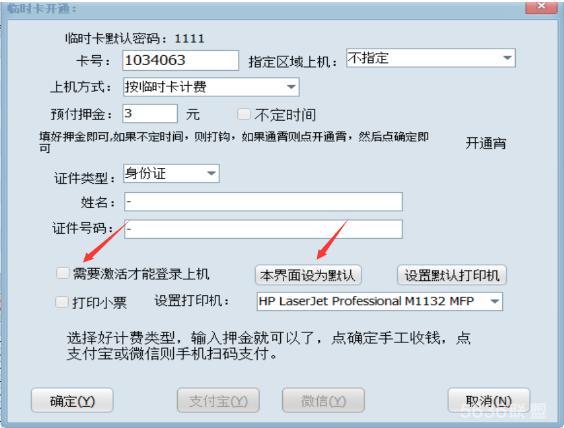方竹计费软件临时卡和会员卡的操作方法