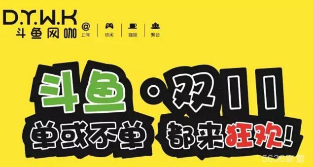 网咖光棍节双11活动宣传海报欣赏