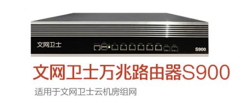 文网卫士路由器接入云机房组网方案