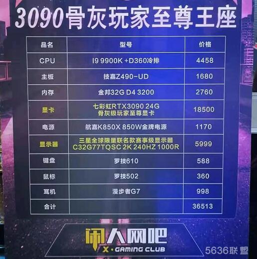重庆240hz网吧?看看3090显卡配置的闲人网吧