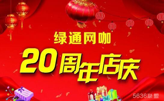 绿通网咖20周年庆活动精彩来袭